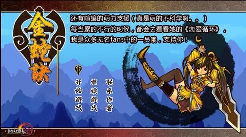 《剑网3》玩家制作横版过关游戏即将发布