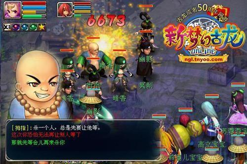 新梦幻古龙最新图片