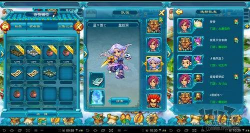 《梦幻西游》手机版登录界面背景音乐