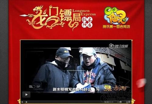 qq仙灵 龙门镖局 同名网游版本8.1开测
