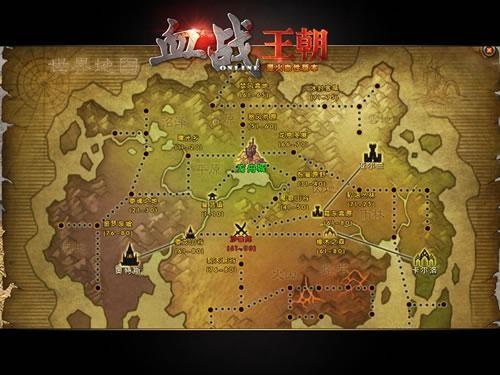 世界地图-寻路宝鉴 血战王朝 地图导航曝光图片