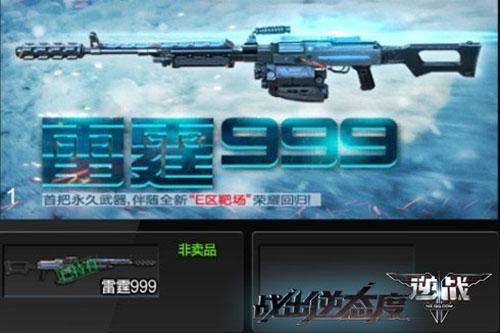 逆战》首款永久属性武器雷霆999亮相靶场