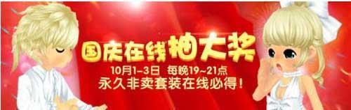 《QQ音速》国庆在线得好礼 高端非卖免费拿