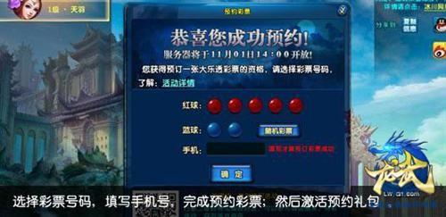 《龙武》11月1日内测 预约送500万彩票