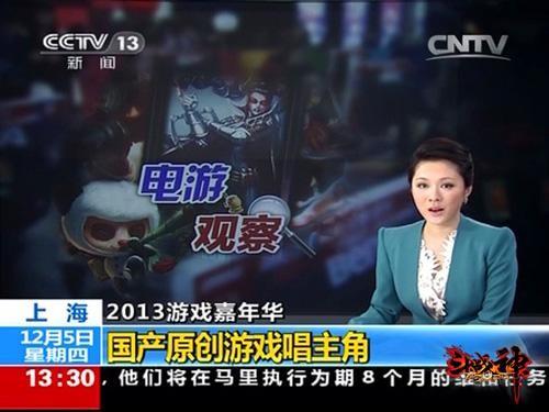 腾讯游戏嘉年华受央视新闻频道报道