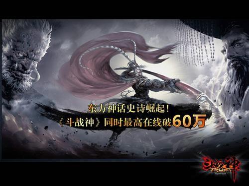 斗战神于TGC公布超过60万的最高在线
