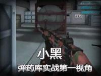 逆战职业玩家小黑 弹药库第一视角视频