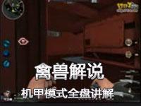 禽兽解说:逆战机甲模式全盘讲解