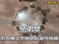 经典坦克模式 兄弟堂 华丽宣传视频