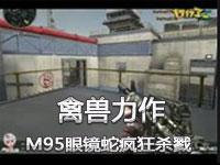 禽兽:M95眼镜蛇疯狂杀戮连续刷屏