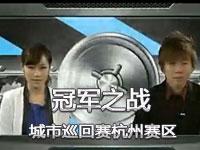 【逆战城市巡回赛】杭州赛区对抗模式冠军战