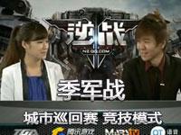 【逆战城市巡回赛】杭州赛区 竞技模式季军战