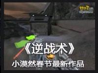 春节奉献:小漠然最新《逆战术》第14期