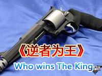 逆者为王愚人节特制 Who wins The King