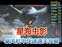 逆战星海虫影: 暴风机甲教你如何快速通关小技巧