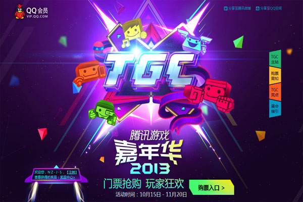 狂欢嘉年华,选你所爱 腾讯游戏嘉年华2013于今日盛大开幕 高清图片