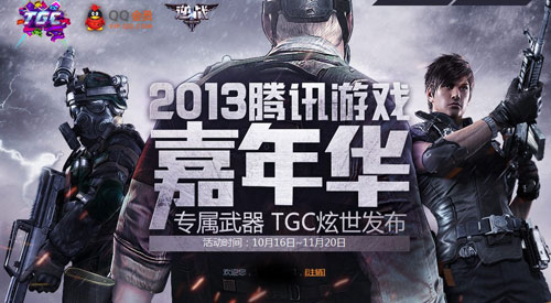 2013腾讯嘉年华 逆战将发布s级重要消息 高清图片