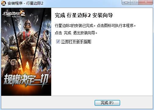 《行星边际2》战争封测客户端开放下载
