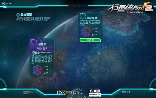 《行星边际2》战争封测  浅析地图战略