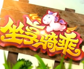 """神雕""""坐享骑乘""""主题曲《乘风恋》MV"""