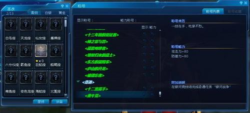 图片: 称号系统.jpg