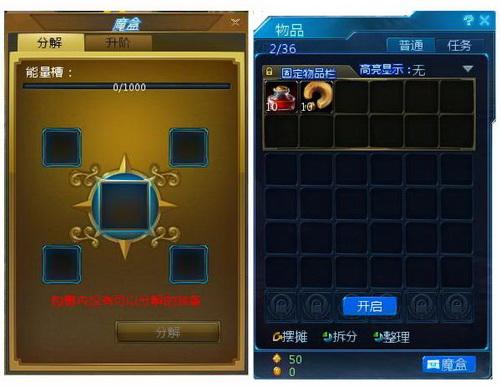 图片: 魔盒系统.jpg