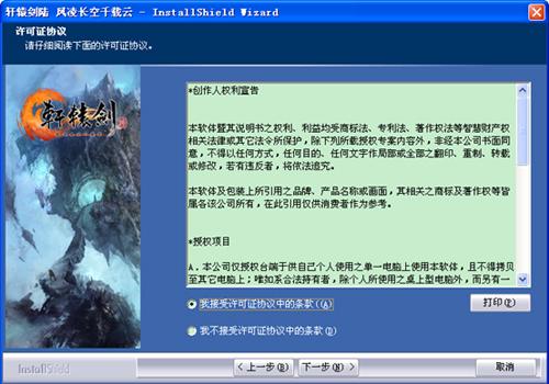《轩辕剑6》新手教程——安装说明 -17173《轩辕剑6》专区