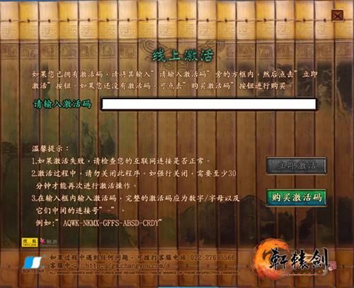 《轩辕剑6》新手教程——激活说明 -17173《轩辕剑6》专区
