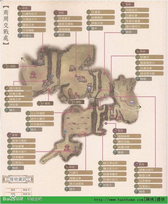 《轩辕剑6》官方全地图宝箱