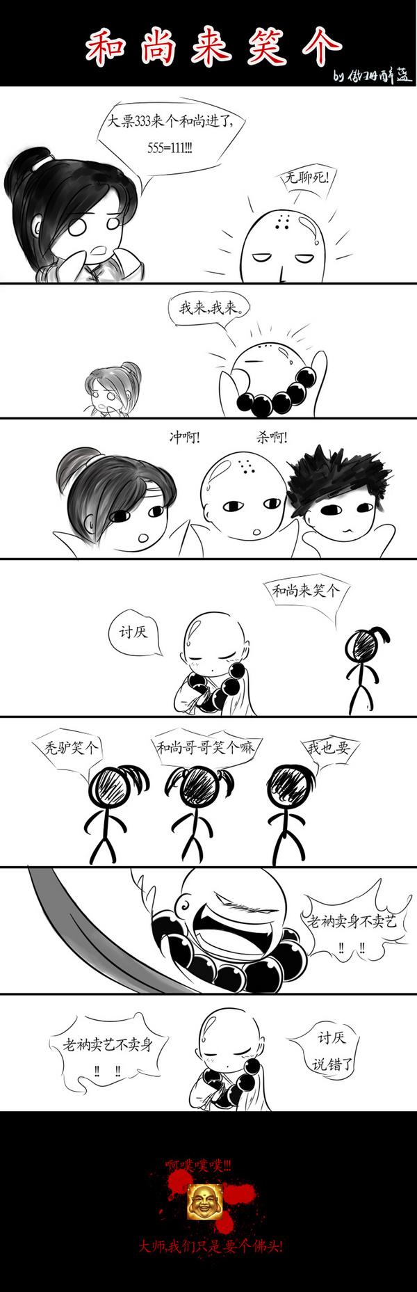 天龙爆笑四格手绘漫画:和尚来笑个