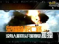 庆25号不限号测试《战争前线》同名MV
