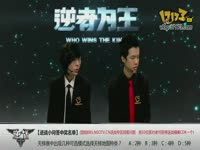 最新《逆者为王》 Who wins The King 20130329