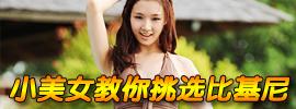 台湾小美女亲身教你如何挑选比基尼