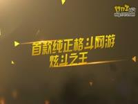 《炫斗之王》Windows8版本Q2全球上线宣传视频