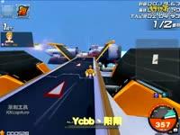 Ycbb丶阳阳极速梦想