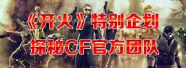 cf穿越火线 灵狐者 女角色评测 高清图片