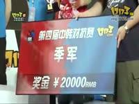 颁奖仪式!第四届SKL中韩对抗赛