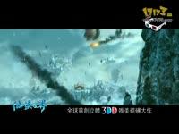《仙侠世界》3D电视广告125秒