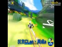 赛道之王 汉宫CLan丶周成玛雅古迹 单圈最高速度