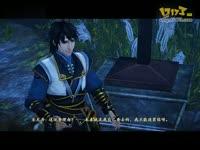 《古剑奇谭2》全剧情(3)