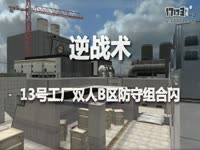 逆战术20130916期:13号工厂双人B区