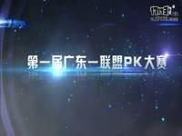 广东一区死亡左轮VS枪魂联盟友谊赛宣传片