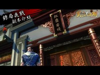 《笑傲江湖》10月31日镖局夜战测试视频