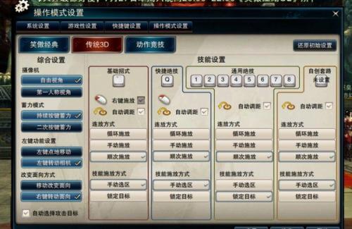 五仙教比武场PK进阶攻略及技能深入分析