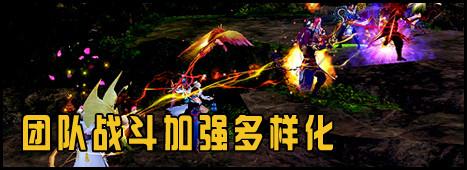 仙侠世界团队战斗