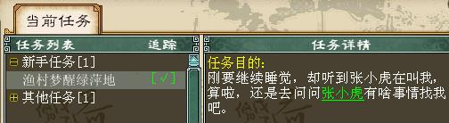 玩转新地图 新手任务超详全攻略之东海渔村