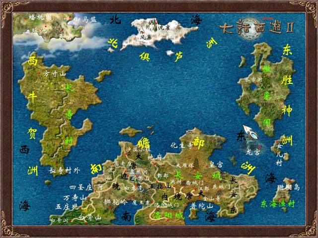 《大话西游Ⅱ》游戏背景