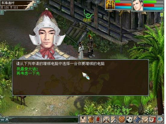 《大话西游Ⅱ》游戏ID绑定电脑功能介绍