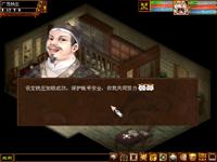 《大话西游Ⅱ》钱庄加锁