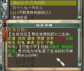 《大话西游Ⅱ》一元复始活动介绍